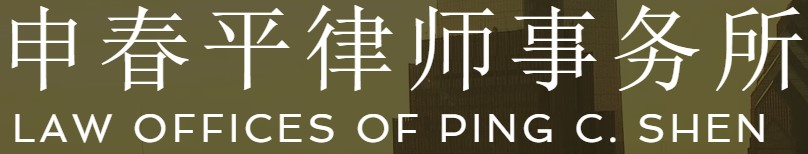 Law Offices of Ping C. Shen